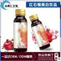 红石榴多酚美白饮品加工,红石榴美白口服液OEM贴牌生产厂家