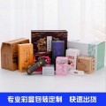 優質紙盒生產定制