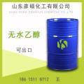 无水乙醇源头现货工业级99.9厂家直销