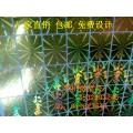 定制化妝品激光標 全息揭開易碎激光標 防偽標簽加工