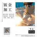 东莞优创帮工业设计加工_大型激光切割加工-钣金加工