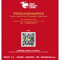 上海环球食品及酒店设备展览会 FHC2019