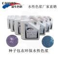 廠家直供種子包衣劑色漿 彩生牌環保水性色漿用于種子包衣丸粒化