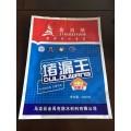 厂家直销大庆市堵漏王包装袋,腻子粉包装袋,阴阳镀铝包装袋