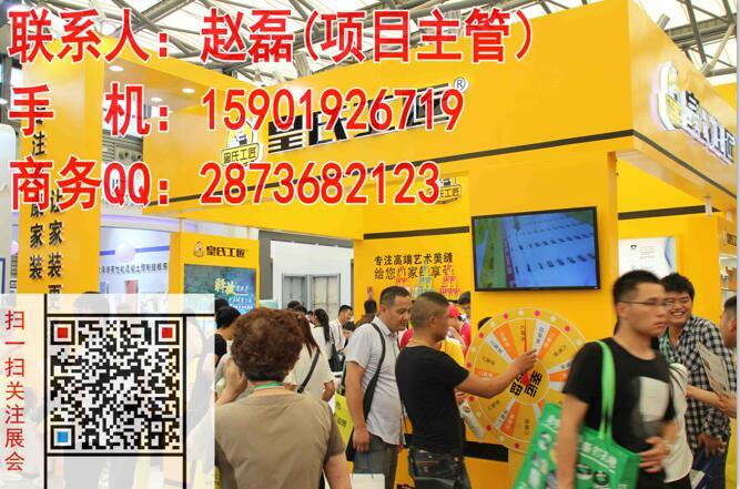 2020上海建博会 中国建博会主办方报名