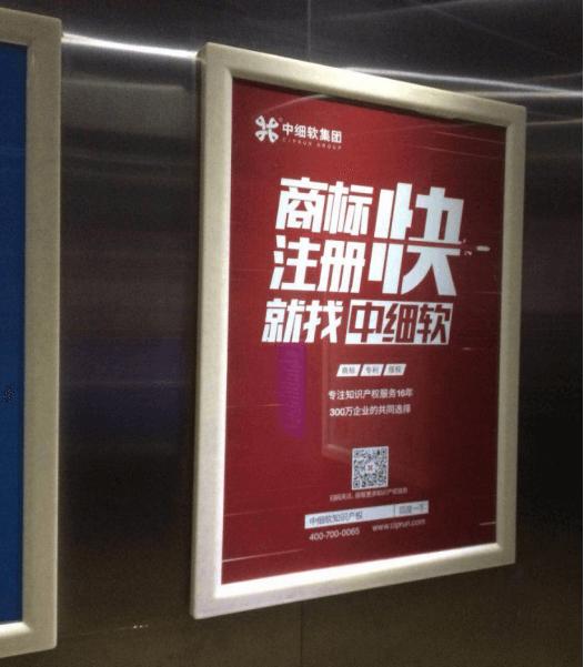 东莞电梯框架广告/狼界传播sell/青岛电梯框架广告