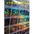 生产电子产品防伪激光标 全息镭射标签