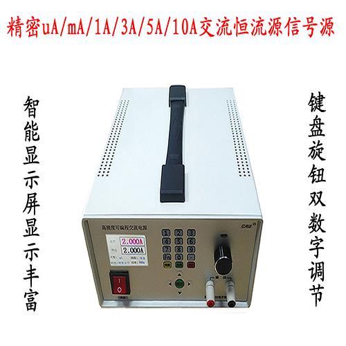 SN-5A交流恒流源电流源稳流源