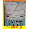伊士曼中国一级代理商_LCP_LG431美国伊士曼