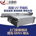 箱包UV平板打印机/金属拉杆箱图案打印机