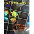 定制紋理凹凸版防偽商標 全息二維碼 透明鐳射標簽