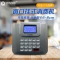 廣安人臉識別一卡通系統供應,企業單位IC消費機安裝