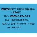 2020年第26届南京广告技术设备展览会