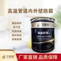 飲料設備專用食品級環氧樹脂無毒防腐漆廠家