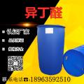 山东聊城桶装异丁醛厂家78-84-2仓库现货槽车桶装均可