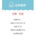 办理ICP许可证,免费咨询