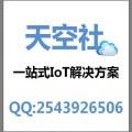 深圳物联网云平台开发
