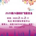 2020第26届南京广告展会