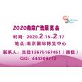 2020南京广告展