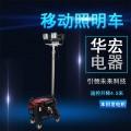 不锈钢手动升降移动应急照明车设备工程油电两用大型照明装置