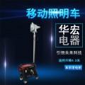 HMF963柴油發電照明車搖控升降泛光工作燈2×400W投光