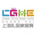 2020上海國際禮品及贈品展