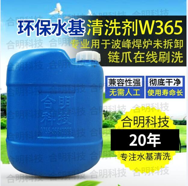 波峰焊链爪清洗,水基清洗剂W365,合明科技直供