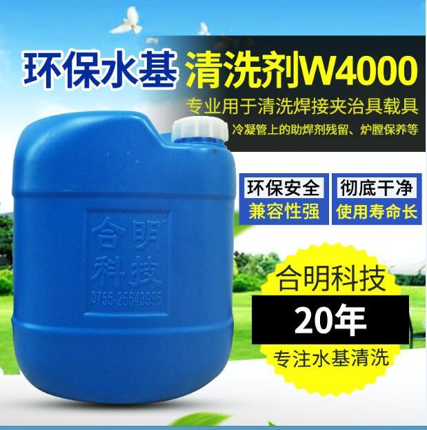 回流焊过滤网清洗,水基清洗剂W4000H,合明科技直供