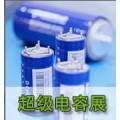 2020上海超级电容器展览会