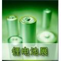 2020上海电池展览会—中国电池展