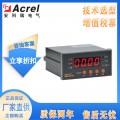 安科瑞ARD2-100A低压智能电动机保护器