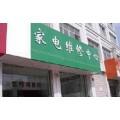 貴陽廣州櫻花消毒柜售后維修電話(全國聯保)各中心--歡迎您