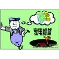 貴陽卡薩帝冰箱售后維修電話(全國聯保)各中心--歡迎您