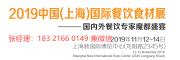 2019中国上海食材展