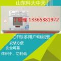 DF型电能表多用户预付费山东科大中天