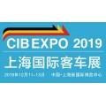 CIB EXPO 2019上海客车展会展位预定处