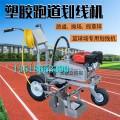 宗申塑胶跑道划线机 5公分跑道划线机 体育场标线机
