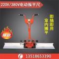 220V/380V电动振平尺 混凝土振动尺 水泥地面振捣尺