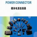 信號電力集成熱插拔模塊連接器激光醫美設備儀器