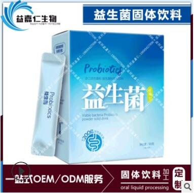 益生菌粉OEM加工服务 深圳益生菌酵素粉贴牌定制厂家