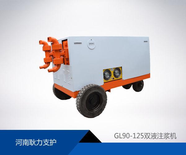 GL90-125型双液注浆机使用注意事项