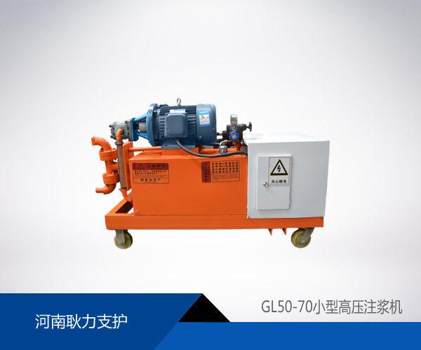 GL50-70小型高压注浆机用途广泛