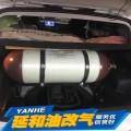 專業汽車油改氣維修
