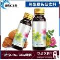 刺梨猴头菇饮料OEM加工|猴头菇酵素饮品贴牌灌装生产厂家