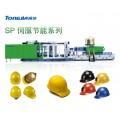 安全帽生产设备/生产机器/生产机械/设备供应商/注塑机