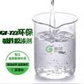 GY-719玻璃脱油墨剂 塑料玻璃手机屏幕脱清洗剂
