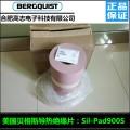 蘇州買耐用的美國貝格斯900S粉紅色導熱絕緣片選高志電子