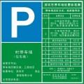 深圳市停车场经营许可证