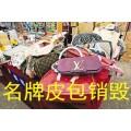 上海瑕疵服饰羊毛衫销毁公司,保税区进口贸易服饰女装焚烧