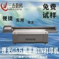 成都重庆高落差成品鞋uv打印机,直喷鞋子图案彩印机